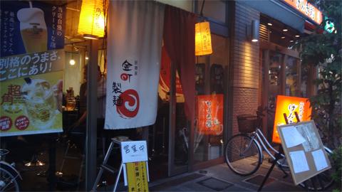 1408金町製麺
