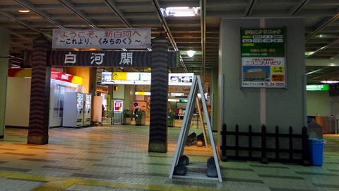 1405新白河駅