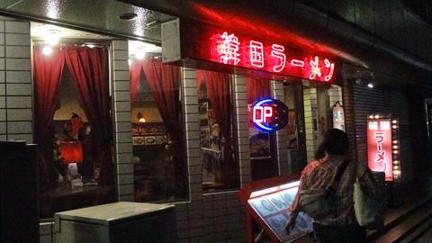 1406韓韓麺