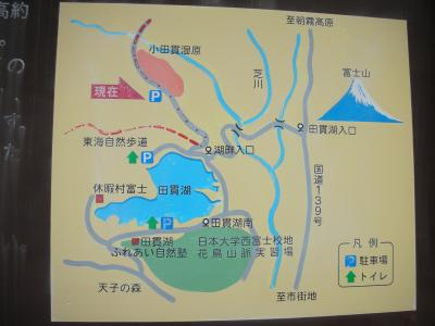 田貫湖と小田貫湿原