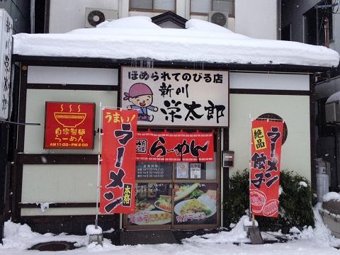 新川栄太郎入口