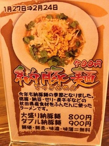 新川納豚麺