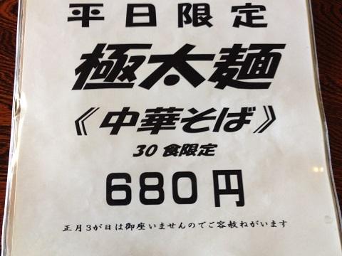 極太麺POP