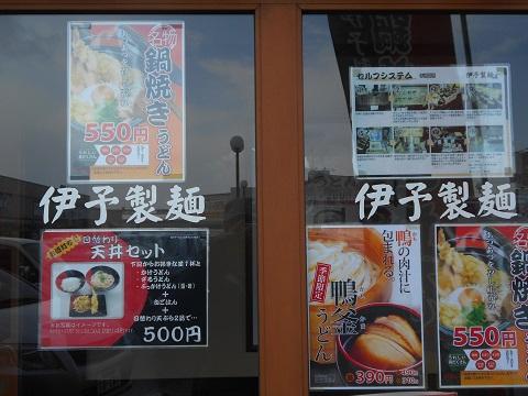 伊予製麺POP