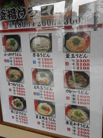 伊予製麺うどんメニュー