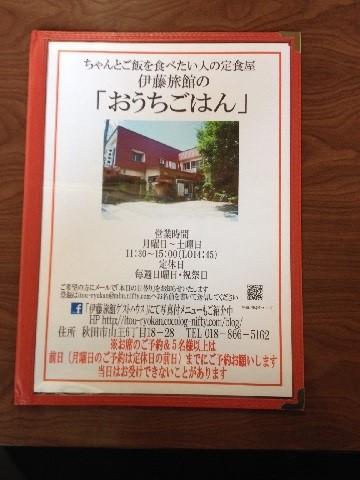 伊藤旅館パンフレット