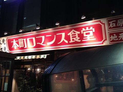 本町ロマンス食堂