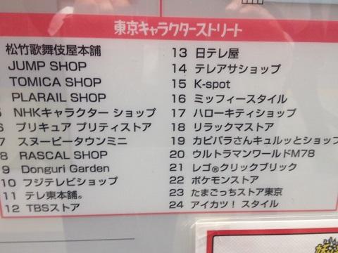 2東京キャラクターストリート