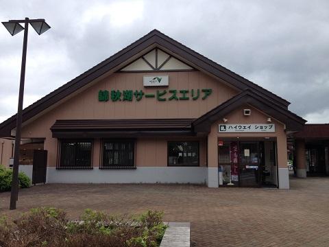 錦秋湖SA