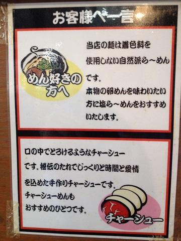 麺次郎POP