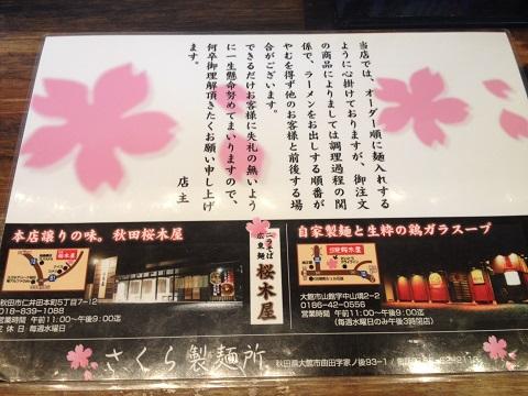 桜野メニュー2