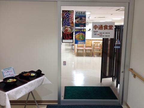 中通食堂入口