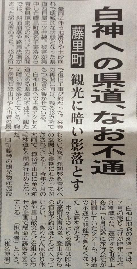 2新聞8月8日