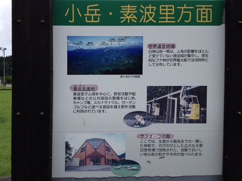 9小岳素波里