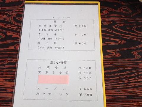 30十和田メニュー1