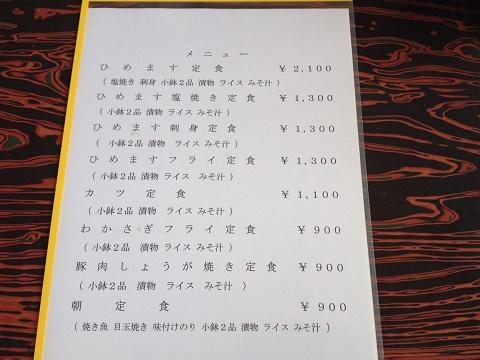 31十和田メニュー2