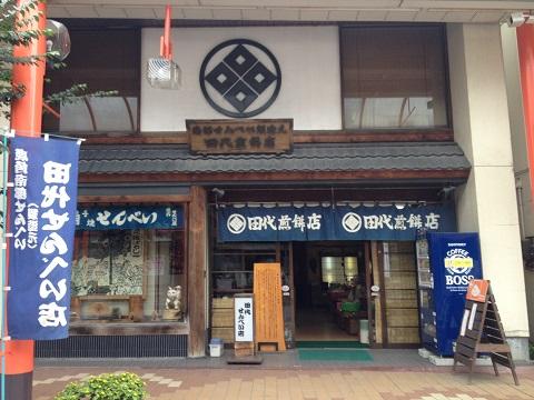 田代煎餅店外観