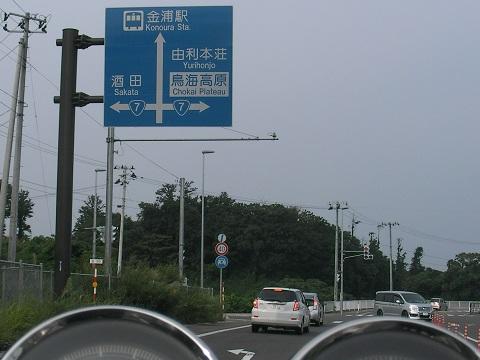 3日沿道仁賀保