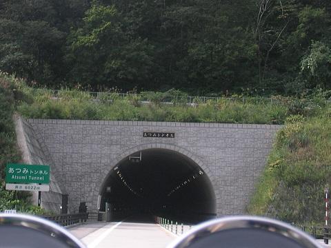17あつみトンネル