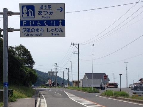 22道の駅あつみ