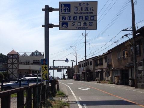 2道の駅笹川標識