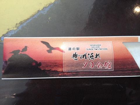 21夕日会館箸