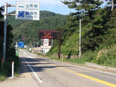 15山形鶴岡