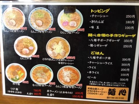 麺心メニュー