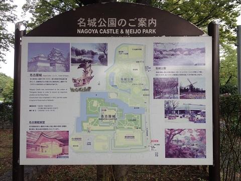 名城公園看板