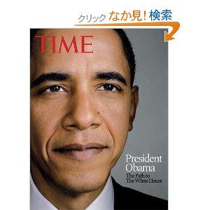 Time President Obama