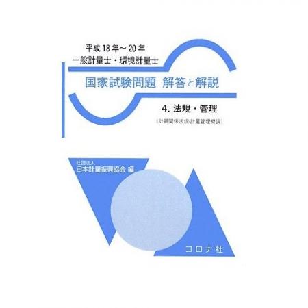 一般計量士・環境計量士国家試験問題解答と解説
