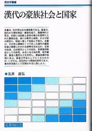 漢代の豪族社会と国家