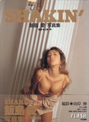 飯島愛写真集―Shakin′