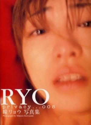 RYO―瞳リョウ写真集 (privacy)