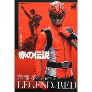 スーパー戦隊戦士列伝 赤の伝説