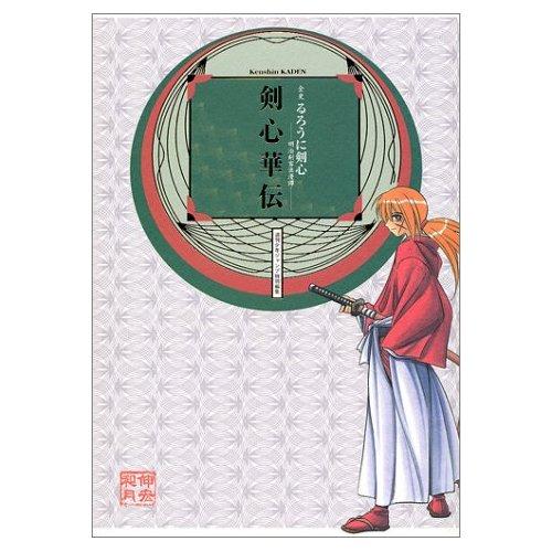 剣心華伝―全史るろうに剣心-明治剣客浪漫譚