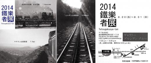 2014_tetugaku-rgb[1]