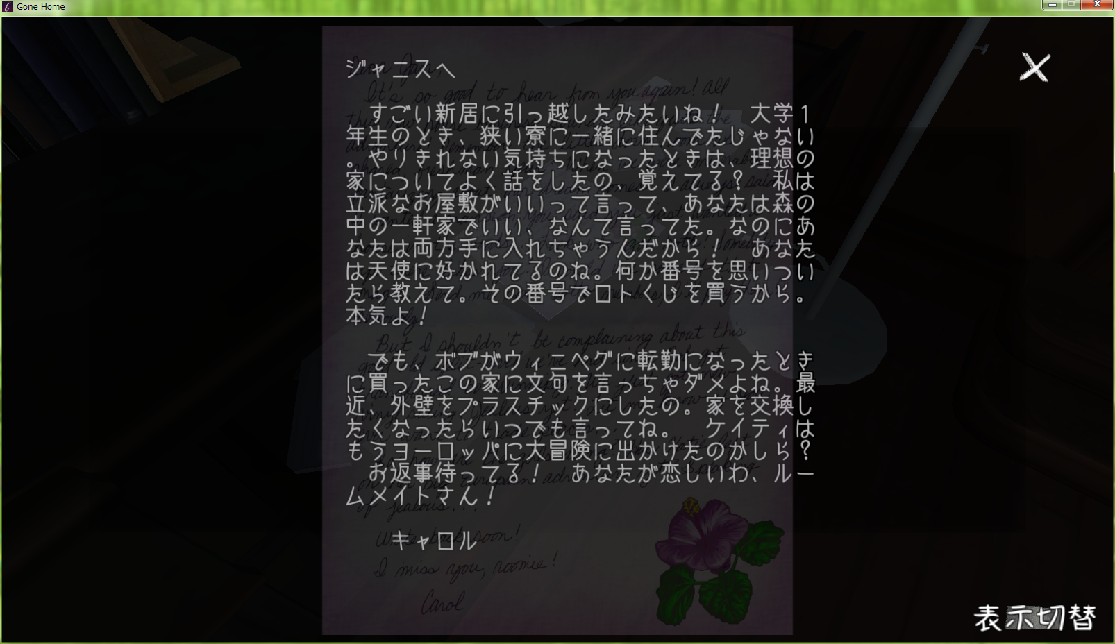 gonehome_6.png