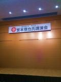 宮さま講演会