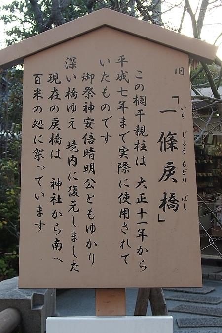 清明神社5 戻り橋説明板