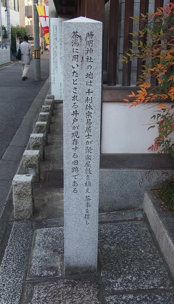 清明神社14-2
