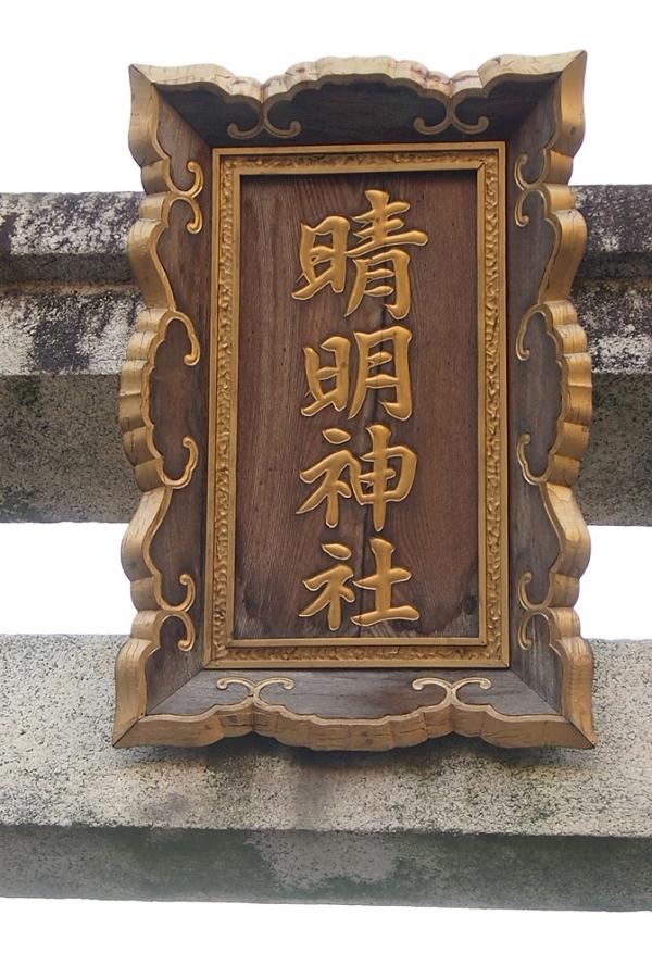 清明神社12