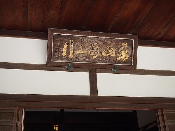 銀閣寺 ブログ11