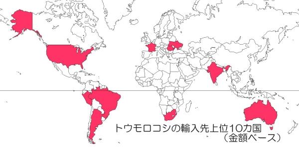 トウモロコシの輸入先図