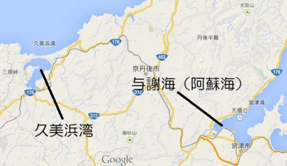 久美浜湾と与謝海