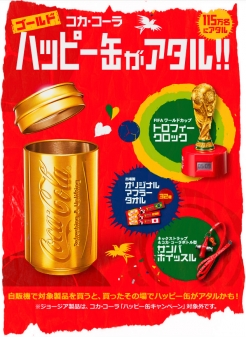 ハッピー缶 (1)