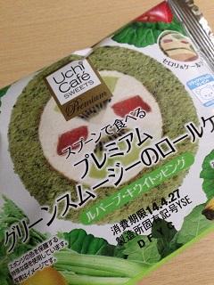 ウチカフェスイーツ プレミアム グリーンスムージーのロールケーキ(ルバーブ・キウイトッピング)