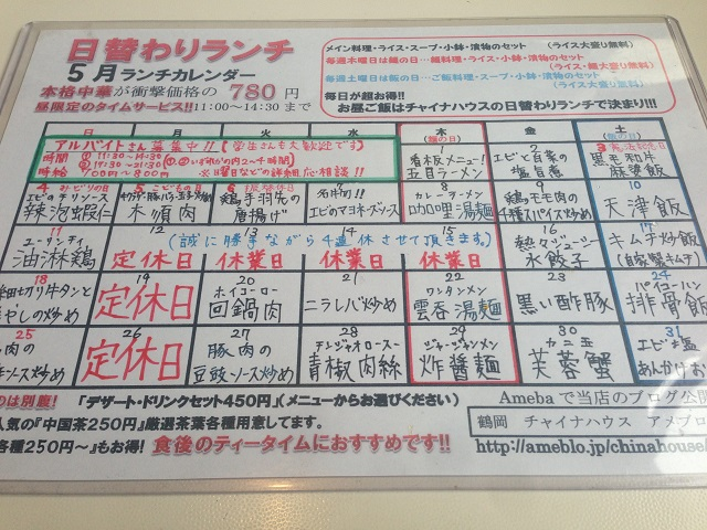 中華料理 チャイナハウス 5月日替わりランチカレンダー