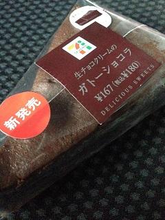 生チョコクリームのガトーショコラ