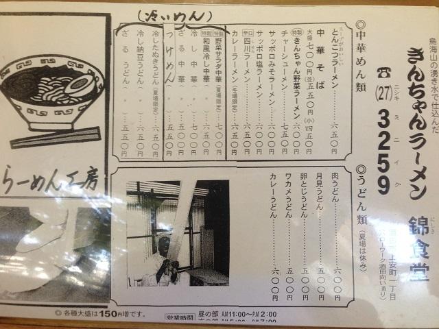 きんちゃんラーメン 錦食堂 メニュー